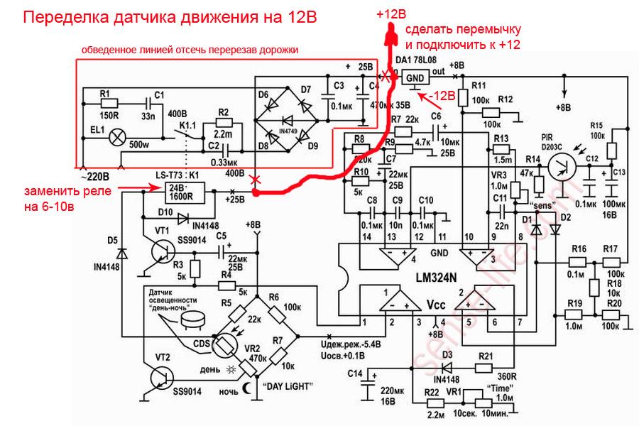Схема подключения прожектора с